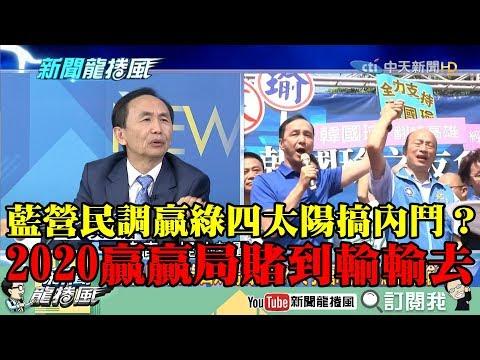 【精彩】藍營民調贏綠四太陽搞內鬥? 吳子嘉:贏贏局賭到輸輸去!