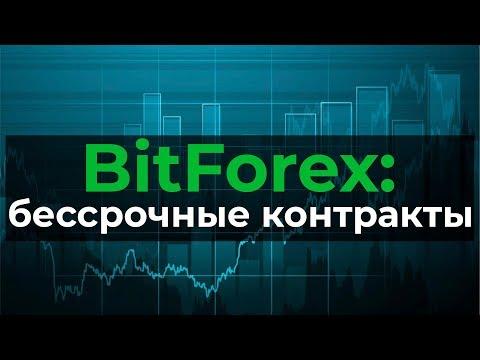 Как торговать бессрочными контрактами на бирже BitForex. 10$ каждому! (инструкция)