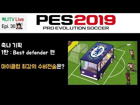 [축냐TV] 위닝/ウイイレ/PES2019 Myclub #30 마클 최강 수비장인 찾기  #31 박지성뽑기