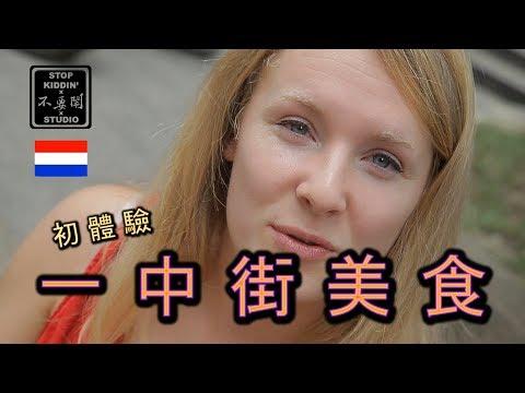 荷蘭人單挑台中一中街: EPIC Yizhong Street Food Challenge (Taichung, Taiwan)