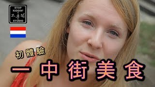 荷蘭美女狂吃台中最強美食 ft. 一中街 Yizhong Street Food Challenge (Taichung, Taiwan)