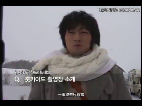 [繁中]2007蘇志燮SONY北海道拍攝花絮So Jisub Sony Hokkaido Making