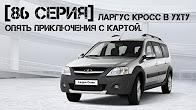 Купить новый или б/у авто – частные объявления о продаже новых и авто с пробегом. Продать автомобиль в ухте на avito.