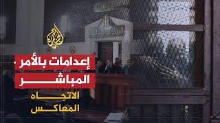 الاتجاه المعاكس-هل تحتاج مصر قبضة حديدية أم مصالحات داخلية؟