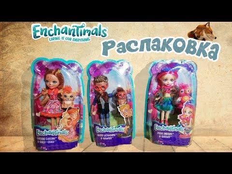 Три Куклы Энчантималс. Мальчик Ёжик. Леопард. Попугай. Enchantimals.
