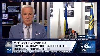 """РЕПОРТЕР 19.00 від 11 листопада: останні новини за сьогодні - """"Прямий"""" HD"""