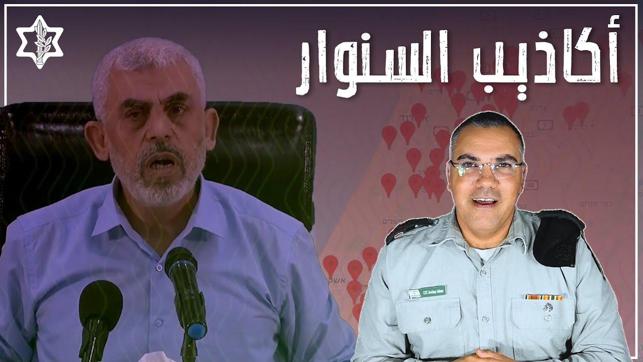 كذب السنوار ولو صدق – أكاذيب حماس