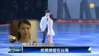 【2014.08.08】花式滑冰亞錦賽 中華小將拚獎牌 -udn tv