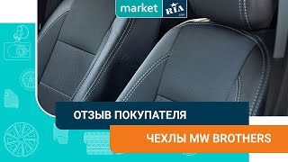 Отзыв - авточехлы MW Brothers (МВ Бразерс) для Mitsubishi Lancer X
