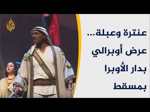 عنترة وعبلة... عرض أوبرالي بدار الأوبرا بمسقط  - 22:54-2019 / 5 / 19