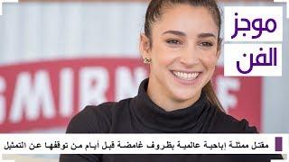 مقتل ممثلة إباحية، سما المصري تترشح لرئاسة مصر وريما الرحباني تنتقد إليسا