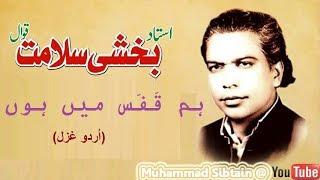 Download lagu Hum Qafas Mein Hoon [ URDU GHAZAL by USTAD BAKHSHI SALAMAT ALI KHAN ]