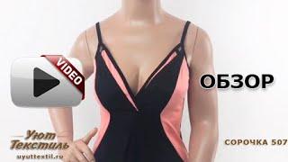 Ночная сорочка 507 обзор ивановского трикотажа