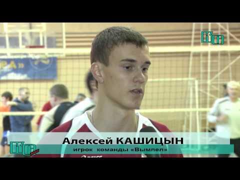 очередной тур по волейболу