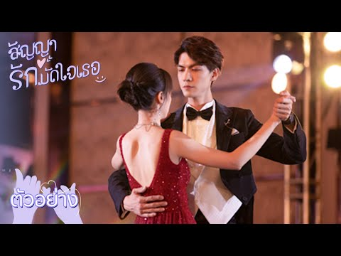 ตัวอย่าง:เปิดฟลอร์เต้นรำ ตบหน้านางอิจฉา | สัญญารักมัดใจเธอ (Love in Time) EP10 | ซีรีย์จีนยอดนิยม