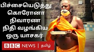 How much he donated?   A beggar's donation for Corona Relief Fund   Madurai