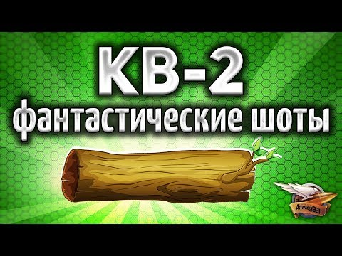 КВ-2 (Р) - Фантастические выстрелы и Топовые ваншоты