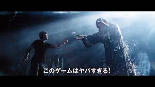 『レディ・プレイヤー1』日本版予告