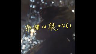 『新譜は聴かない』Official Music Video