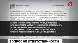 В российском МИДе усомнились в наличии интеллекта у американских дипломатов