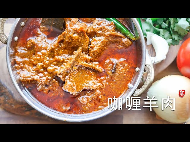 咖喱羊肉 Curry Lamb