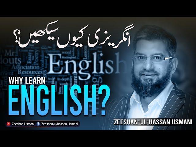 انگریزی کیوں سیکھیں؟