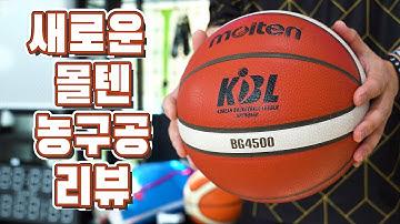 프로선수와 함께하는 새로운 몰텐 농구공 리뷰 (feat. KT 양홍석,김민욱)
