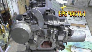 Двигатель EP6 косяки и болячки