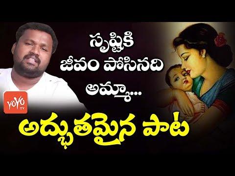 అమ్మ పాట | Srustiki Jeevam Posinadi Song | Matla Tirupathi Amma Song | YOYO TV Music
