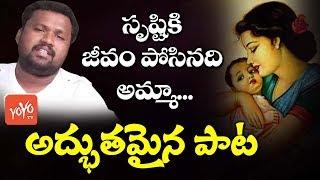 అమ్మ పాట   Srustiki Jeevam Posinadi Song   Matla Tirupathi Amma Song   YOYO TV Music