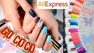 💅GDCOCO - выкраска гель-лаков с AliExpress и новый дизайн👌