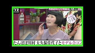 川村エミコ、大久保佳代子の恋愛事情を暴露?「恋愛は無責任でいいんで...