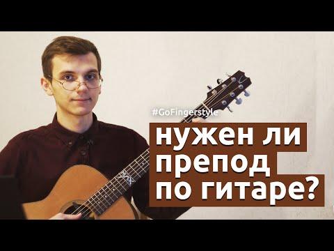 Как научиться играть на гитаре без учителя