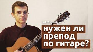 Научиться играть на гитаре без преподавателя?