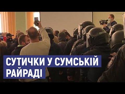 Суспільне Суми: На першій сесії Сумської райради сталися сутички між депутатами та представниками «Правого сектору»