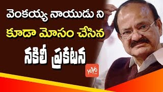 Vice-President Venkaiah Naidu Was Fooled by Fake Weight Loss Advertisement | YOYO TV Channel