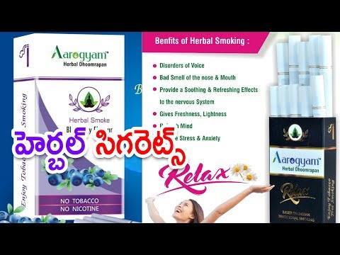 Herbal Cigarettes In Telugu || Latest Herbal Products 2020 || Cigarettes Flavours || 9966327076