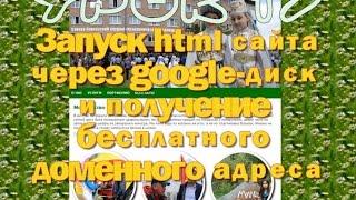Урок 17. Запуск html сайта через google-диск и получение бесплатного доменного адреса(Вы не задумывались над тем, как имея свой html сайт запустить его разместив на google-диске (благо вам дают 15 Гб..., 2016-01-30T14:22:35.000Z)
