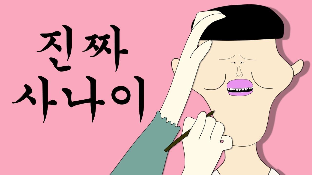 진짜 사나이 [병맛더빙/웃긴영상]
