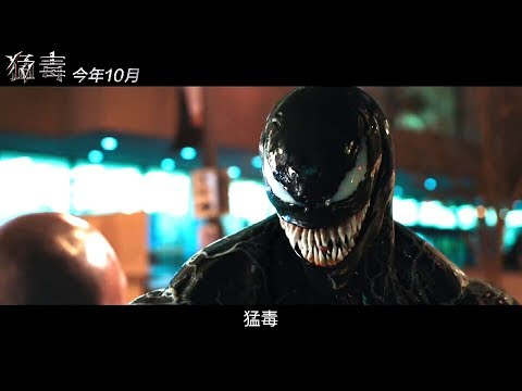 猛毒 Venom | 99KUBO | 2018最新電影 | 電影線上看 | 免費電影線上看 @ T99娛樂城 專人客服Line:qam8888 :: 痞客邦