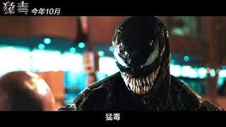 猛毒 | HD中文正式電影預告 (Venom)
