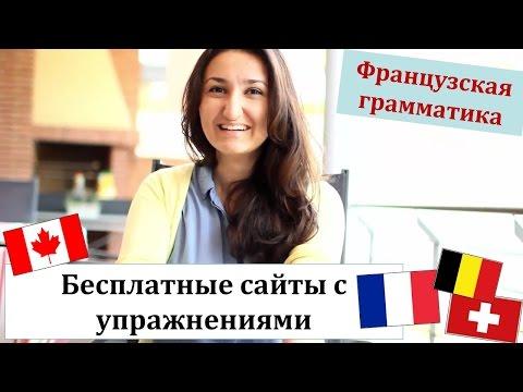 французское знакомство бесплатно для секса