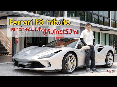 รีวิว Ferrari F8 tributo แตกต่างอย่างไร สู้กับใครได้บ้าง