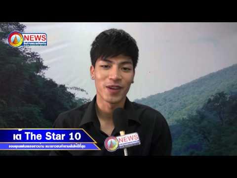 เต้  ธีระ จรรยาศิริกุล (เต้ The Star 10) ให้สัมภาษณ์ทีมข่าวเทศบาลเมืองน่าน