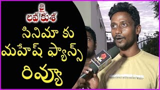 Mahesh Babu Fans Reaction After Watching Jai Lava Kusa Movie First Half | Review/Public Talk
