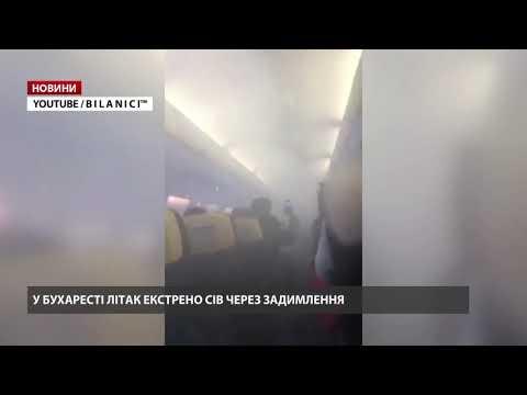 Літак Boeing 737-800 загорівся у повітрі: відео з борту