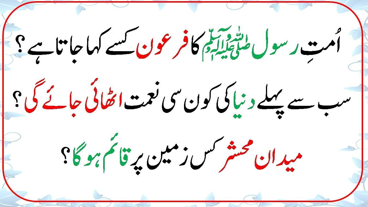 Islami Maloomati Paheliyan New ll New Islami Riddles ll Islami GK ll Maloomat ki Dunya #129