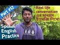 spoken english practice, part #12 সহজ বাংলা কথোপকথন