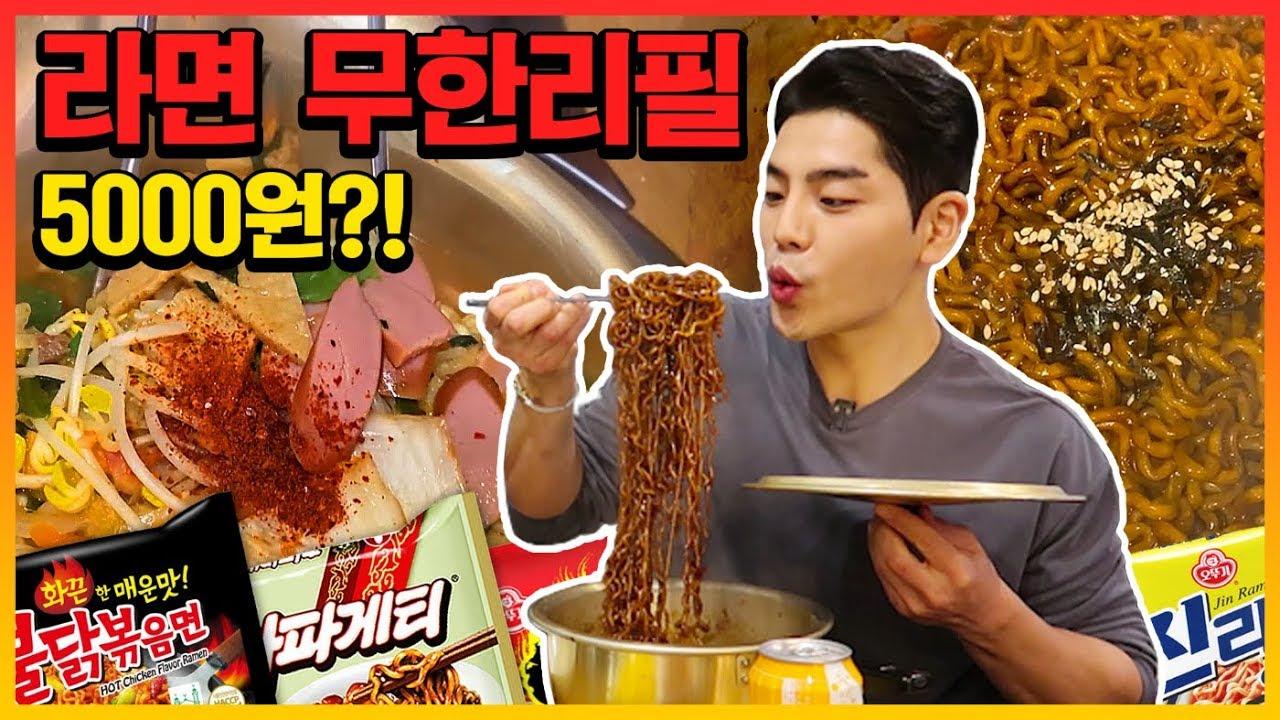 라면뷔페 5천원에 무한리필 먹방 (불닭볶음면 짜파게티 열라면 진라면 부대찌개 ) Korean Spicy jjapagetti Noodle Buffet Mukbang