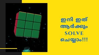 How to solve Rubik's cube in  malayalam...| Bizarre Tween